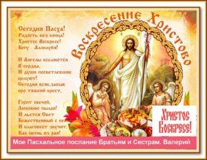 BRATYAM iSESTRAM 300x232 - С праздником Пасхи!