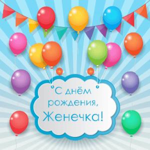 Бойко Евгения, день рождения