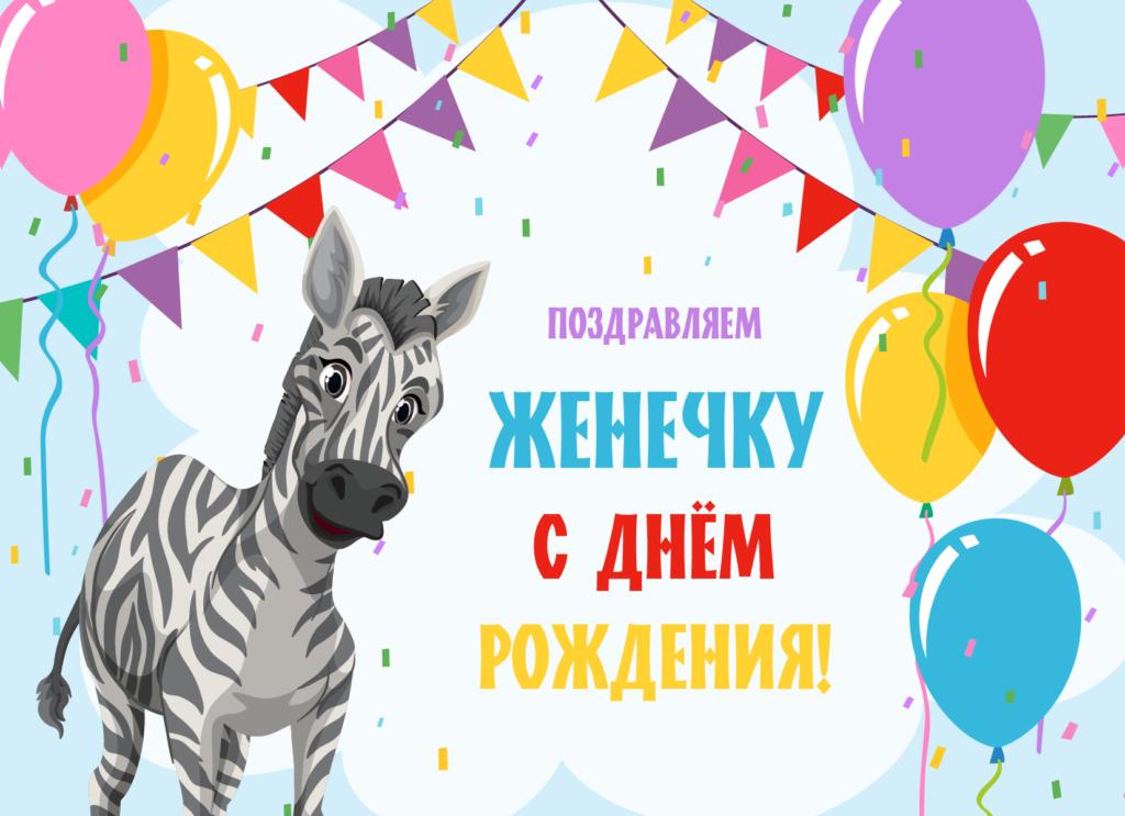 Bojko evgeniya s dnem rozhdneiya 1024x743 - Бойко Евгения, c днём  рождения!