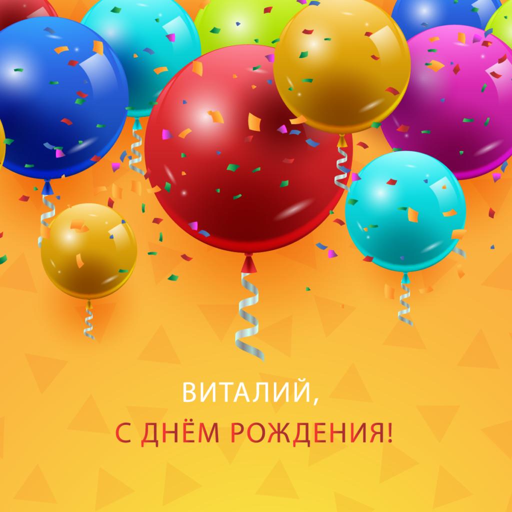 Картинка с днем рождения мужчине виталий
