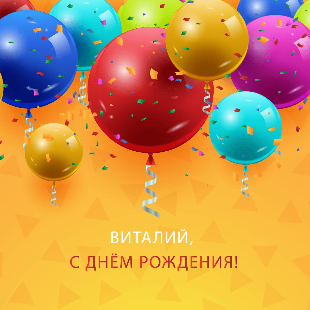 Виталик с днем рождения картинка