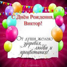 images - Поздравление   с  65 - летием   Виктору Бойко!