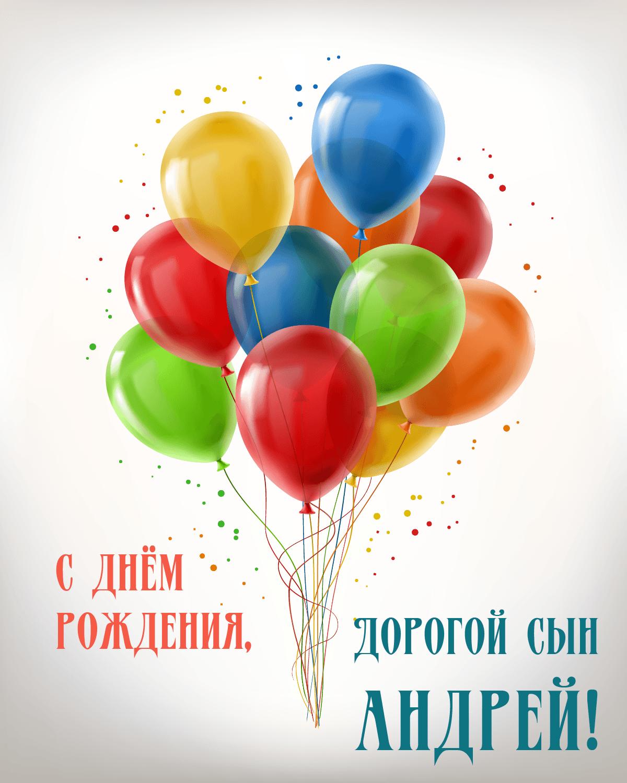 s dnem rozhdeniya andrej - Андрей Парубец, с днём рождения!