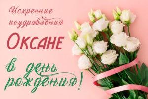 Kurilenko Oksana s dnyom rozhdeniya 300x200 - Куриленко Оксана, с днём рождения!