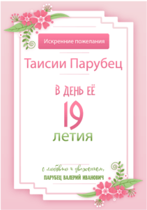 Mesa de trabajo 1 211x300 - Парубец Таисия, с днём рождения!