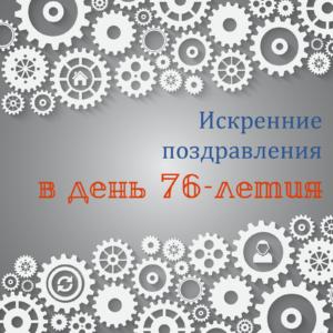 Валерий Иванович Парубец, день рождения