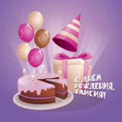 Парубец Таисия, с днём рождения!