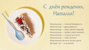 S dnem rozhdeniya Natalya 1 300x169 - Гумма (Куриленко) Наталья, с днём рождения!