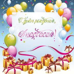 Лагер Анастасия, с днём рождения!