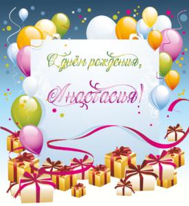 S dnem rozhdeniya anastasiya 275x300 - Лагер Анастасия, с днём рождения!