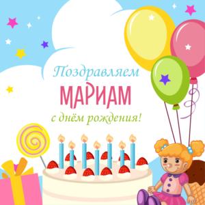 Отарашвили Мариам, день рождения
