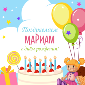 s dnem rozhdeniya mariam 300x300 - Отарашвили Мариам, с днём рождения!