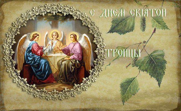 troitsa 3 - С днём  Святой Троицы!