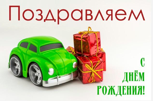 S dnem rozheniya vladislav - Ногин Владислав, с днём рождения!