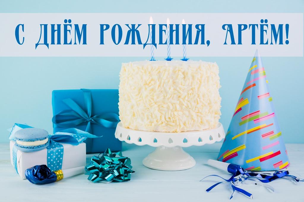 s dnem rozhdeniya artem - Куриленко Артём, с днём рождения!