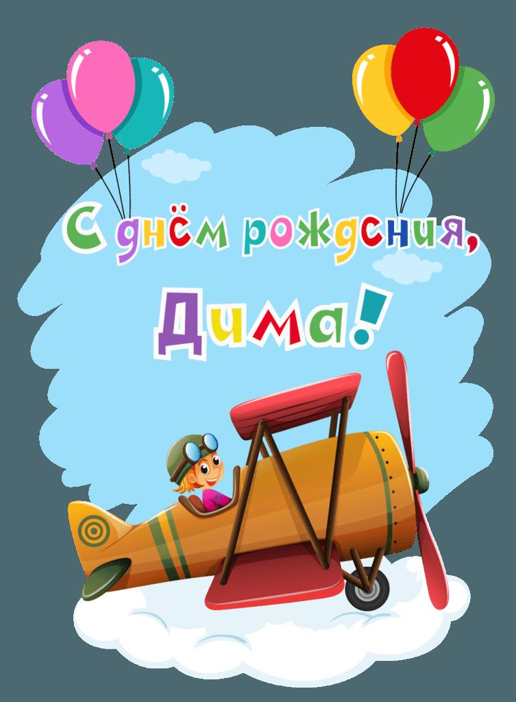s dnyom rozhdeniya dima 753x1024 - Гумма Дмитрий, с днём рождения!