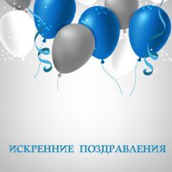 С днем рождения, Валерий Иванович!