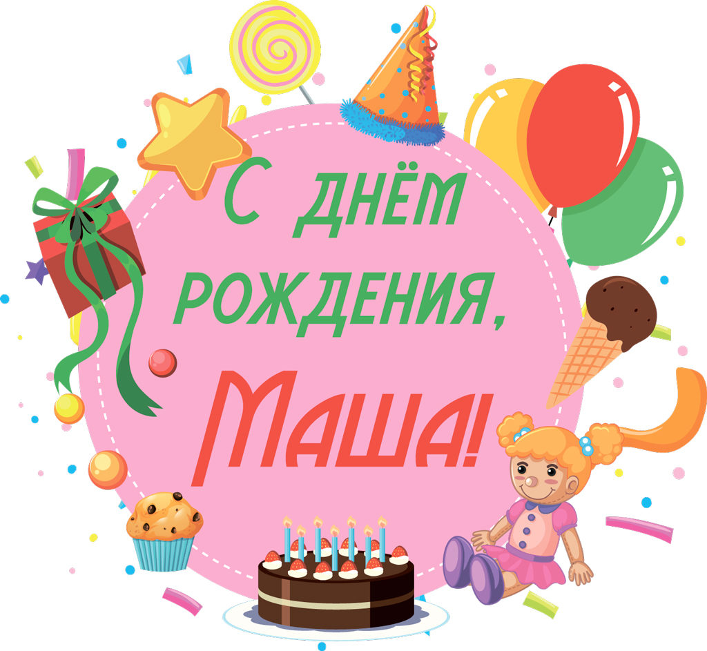 S dnem rozhdeniya masha 1024x943 - Куриленко Мария, с днём рождения!