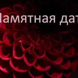 Умер Ногин Олег Анатольевич