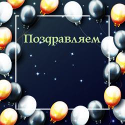 Куриленко Константин, с днём рождения!