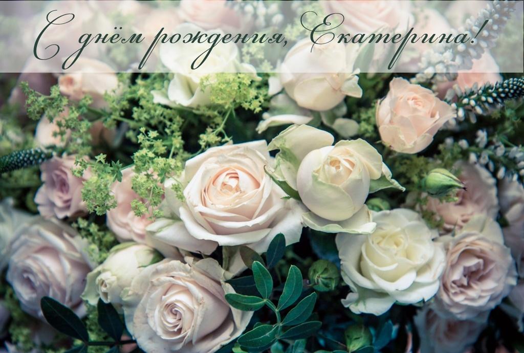 S dnem rozhdeniya Ekaterina - Поздравляем с  днем рождения, Ногина (Бойко) Екатерина!