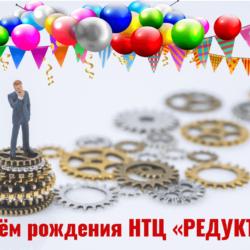 С днём рождения «РЕДУКТОР»!