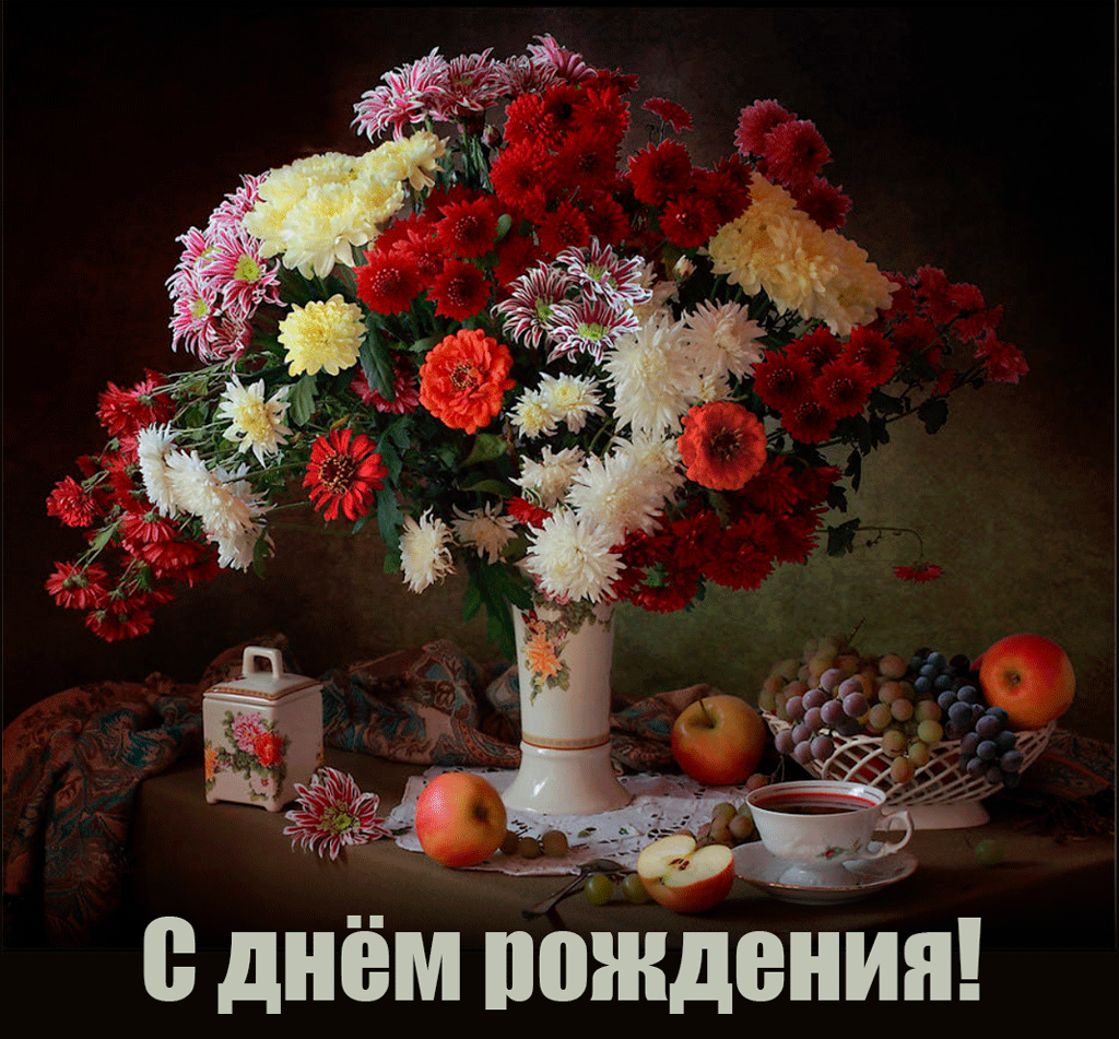 S dnyom rozhdeniya zoya ris 2 1024x951 - Александрова Зоя (Голдыш), с днём рождения!