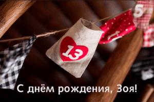 Александрова Зоя (Голдыш), день рождения