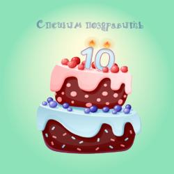 Александров Юрий, c днём рождения!
