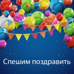 Мукосий Анастасия, c днём рождения!
