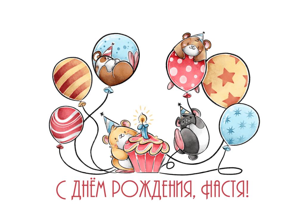 S dnem rozhdeniya Nastya 1024x686 - Мукосий Анастасия, c днём рождения!
