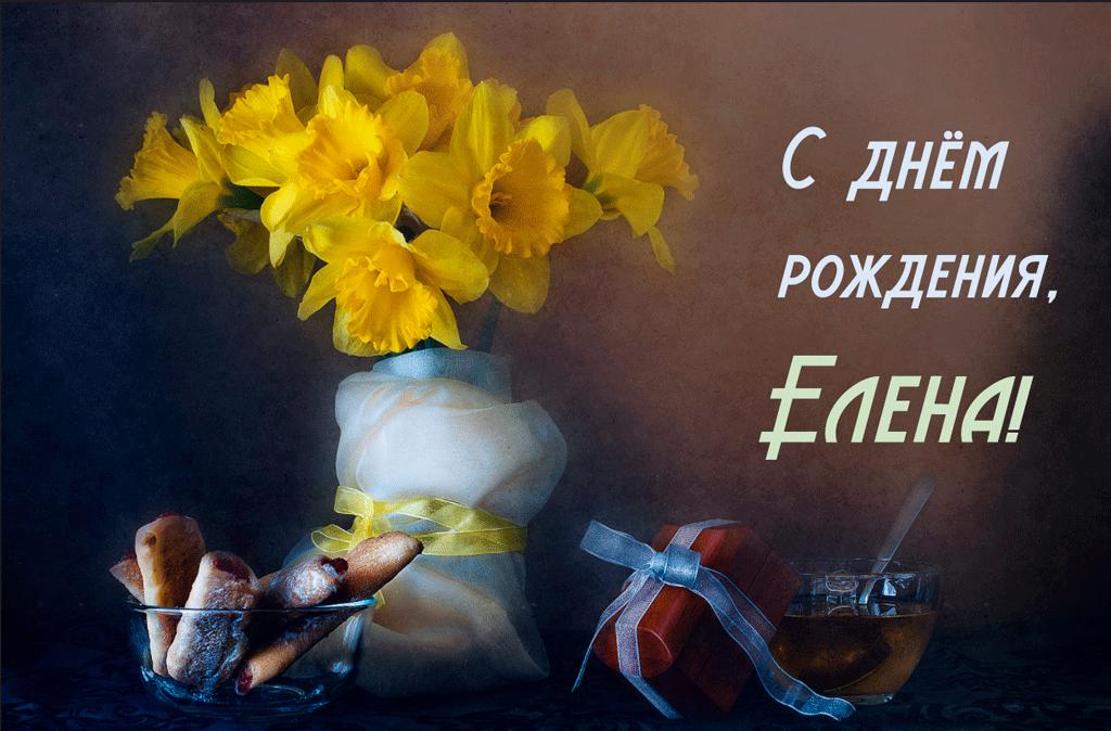 Demchenko Lena s dnem rozhdeniya - Елена Волобуева (Демченко), с днём рождения!