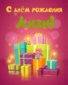 S dnem rozhdeniya Lizi 240x300 - Отарашвили Лизи с днём рождения!