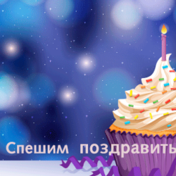 Отарашвили Лизи с днём рождения!