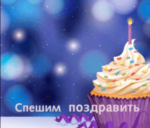 Куриленко Мария, день рождения
