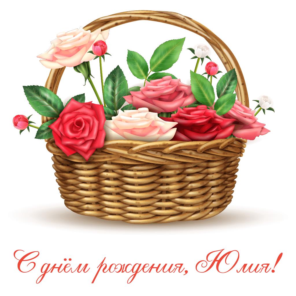 s dnyom rozhdeniya yuliya 1024x1024 - Корякина Юлия, с днём рождения!