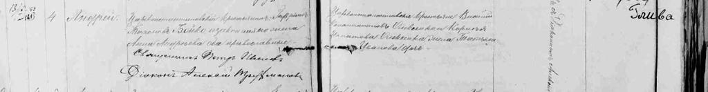skin stranitsa tserkovnoj knigi 150 1024x133 - Данные о рождении Бойко Андрея Гавриловича