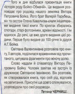 Zametka v gazete tatyany CHernysh 1 242x300 - Статьи и публикации из СМИ
