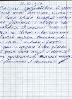 kniga otzyvov 1 240x330 - Презентация книги в Куйбышево