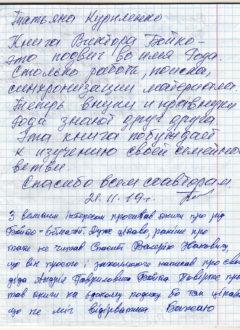 kniga otzyvov 2 240x330 - Презентация книги в Куйбышево