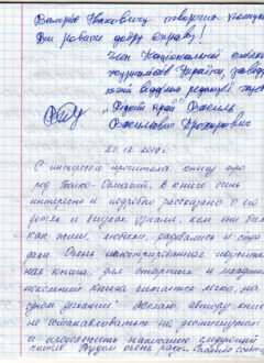 kniga otzyvov 3 240x330 - Презентация книги в Куйбышево