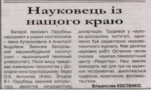 naukovets z nashogo krayu 300x179 - Статьи и публикации из СМИ