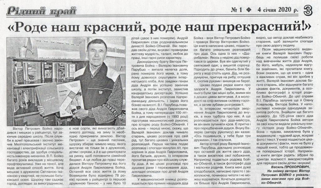 rode nash krasnyj 1024x601 - Статьи и публикации из СМИ