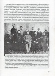 stranitsa iz knigi o s. Gusarka 220x300 - Презентация книги в Куйбышево