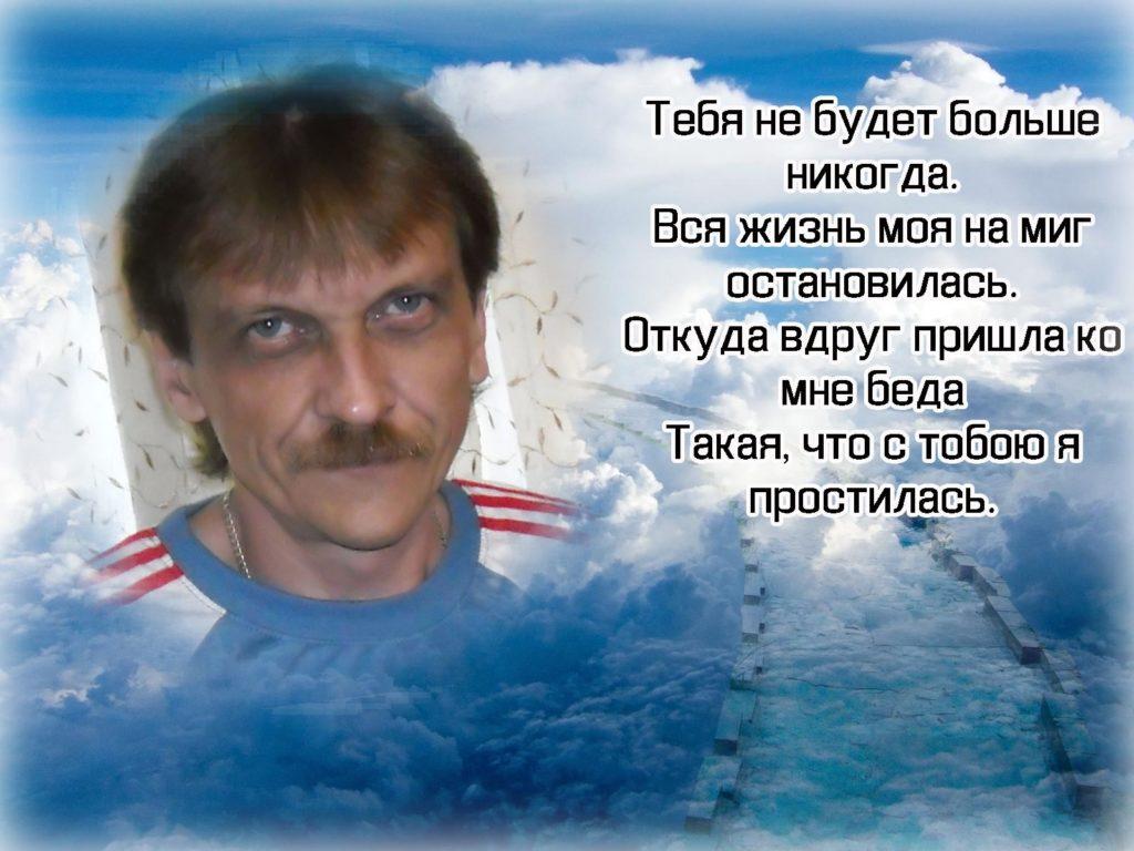 Oleg 23.04.2020 1024x768 - День скорби, умер Олег Анатольевич Ногин
