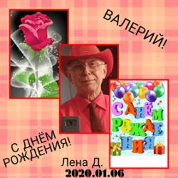 ВАЛЕРИЙ,  С  ДНЕМ  РОЖДЕНИЯ !
