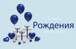 s dnem rozheniya Aleksandr 300x195 - Парубец Александр, с днём рождения!