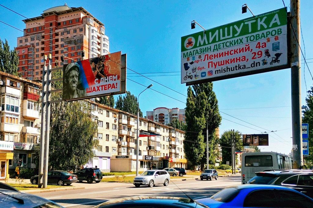 5f4b8476bc313 - Празднуем день города Донецка