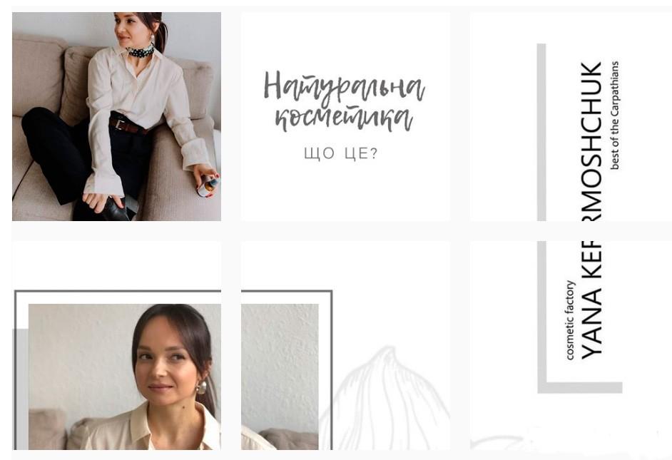 YAna kosmetika - Рассказывает Яна Кермощук