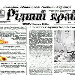 Номер газеты «Рiдний край»